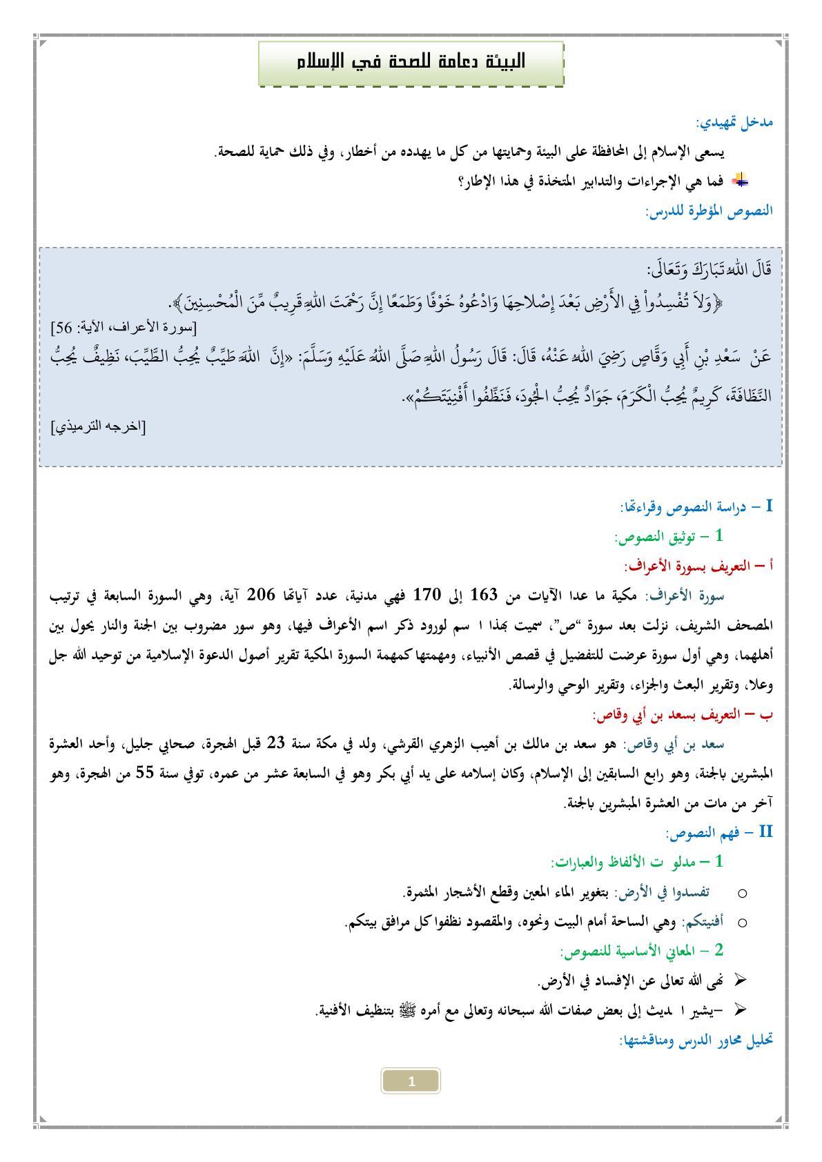 درس البيئة دعامة للصحة في الإسلام للسنة الثالثة إعدادي