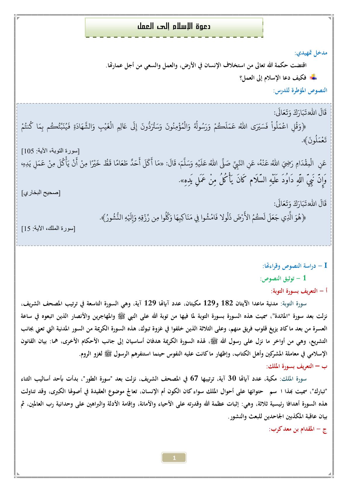 درس دعوة الإسلام إلى العمل للسنة الثانية إعدادي