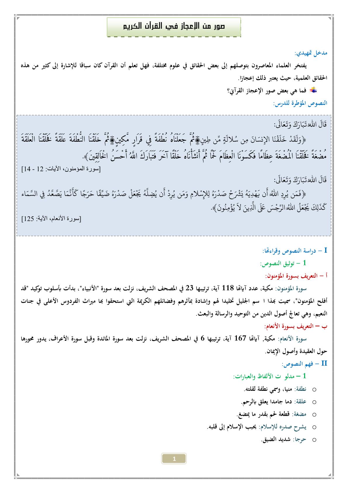 درس صور من الإعجاز في القرآن الكريم للسنة الثانية إعدادي