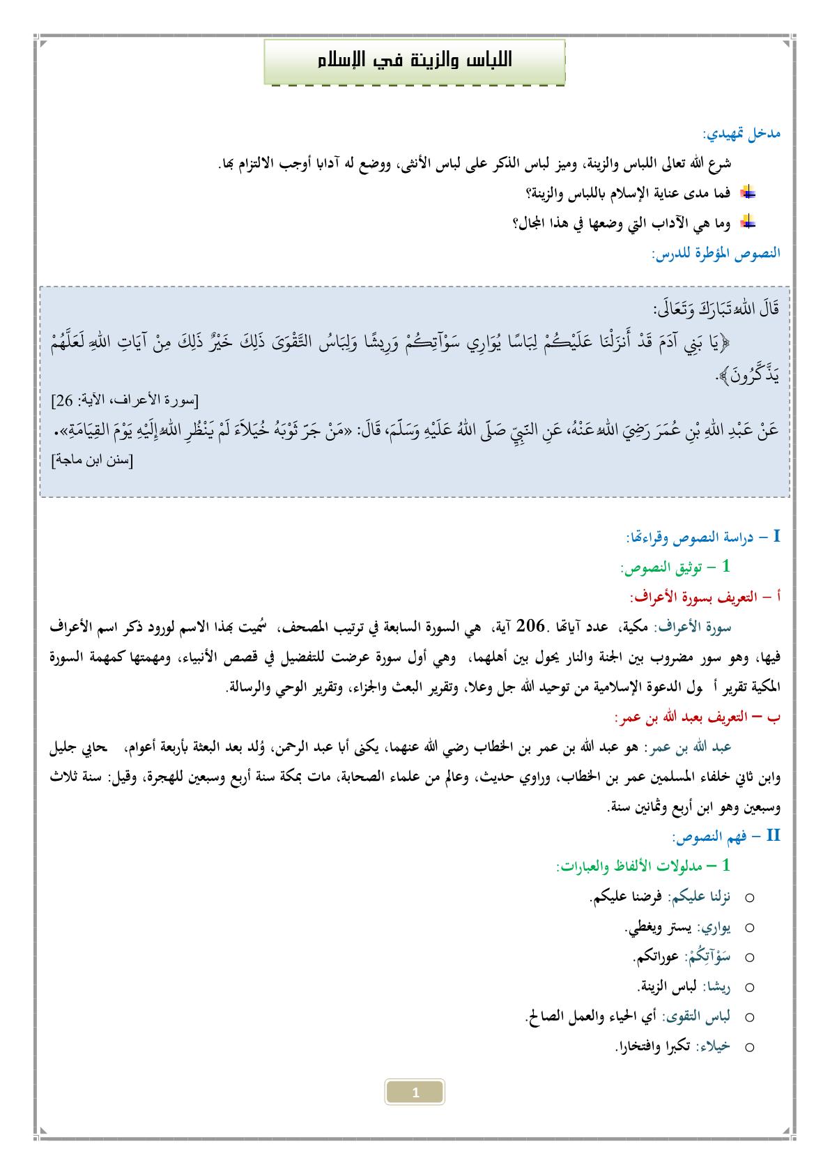 درس اللباس والزينة في الإسلام للسنة الثانية إعدادي