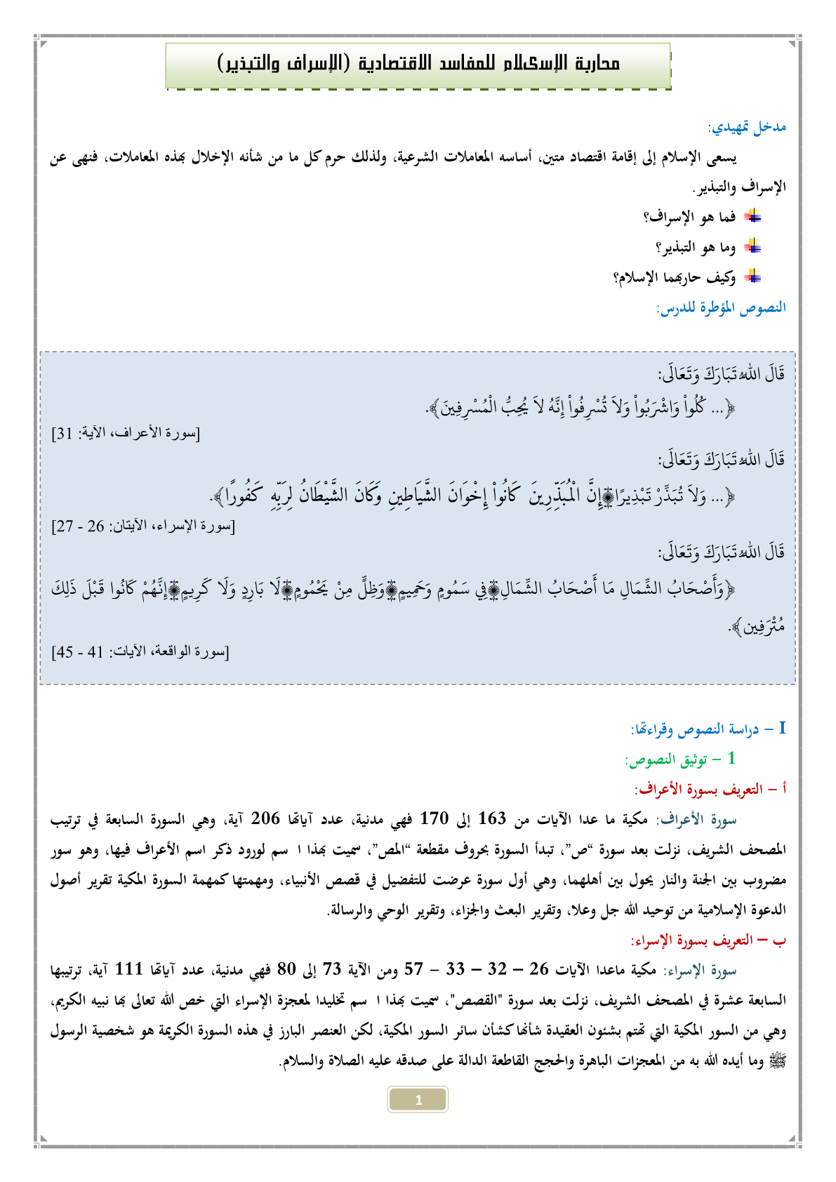 درس محاربة الإسلام للمفاسد الاقتصادية للسنة الثانية إعدادي