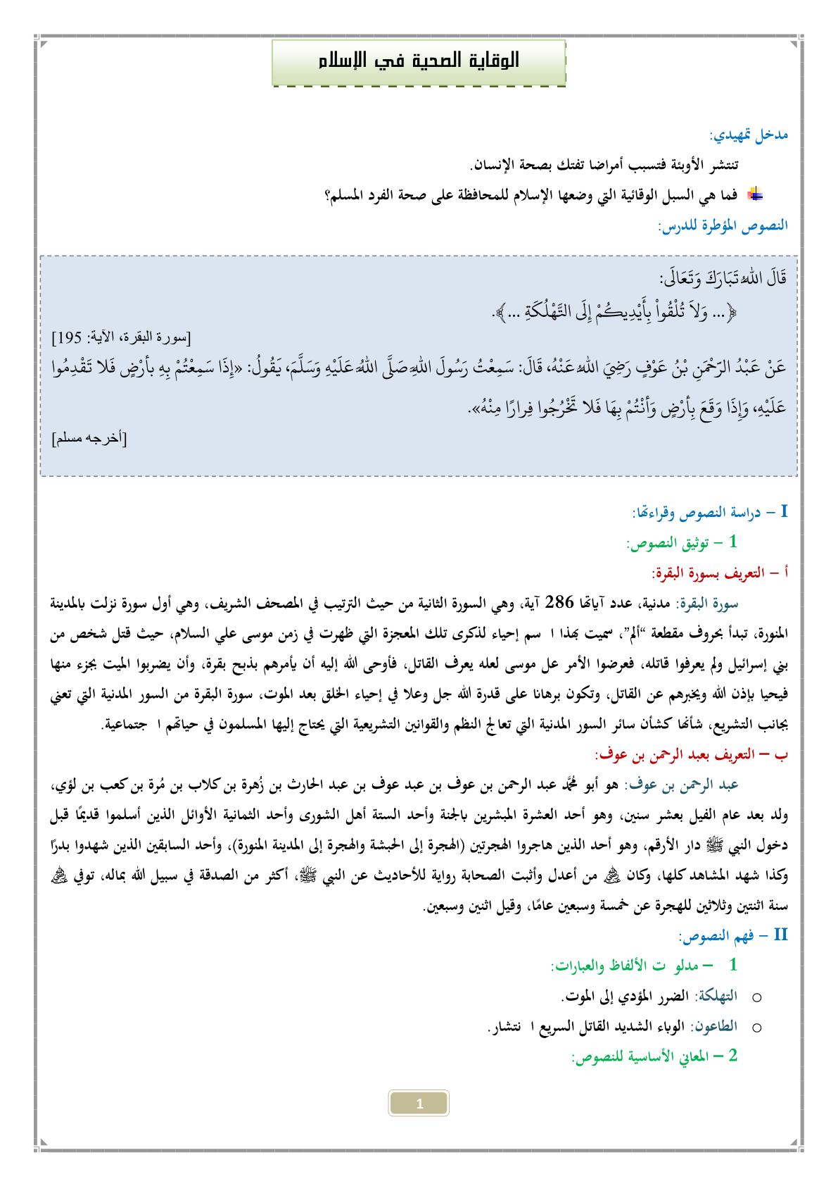 درس الوقاية الصحية في الإسلام للسنة الثانية إعدادي