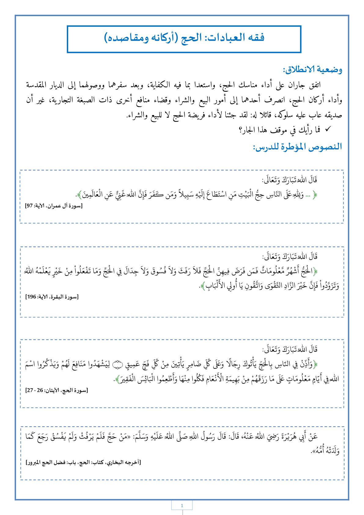 درس فقه العبادات: الحج أركانه ومقاصده للجذع المشترك