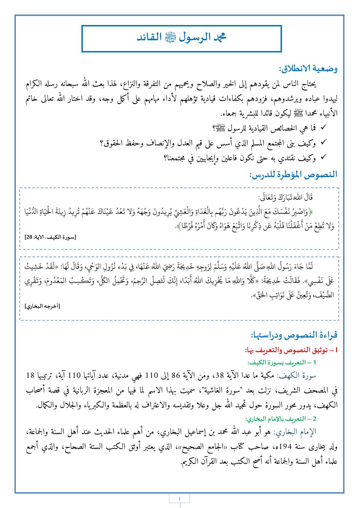 درس محمد الرسول ﷺ القائد للجذع المشترك