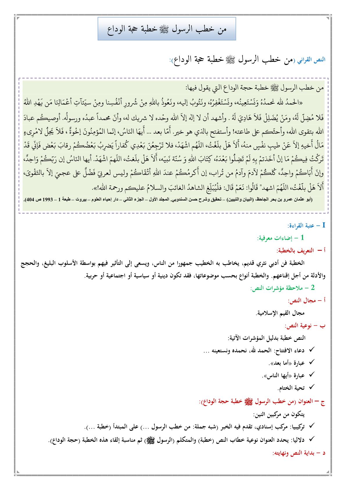 درس تحضير النص القرائي من خطب الرسول (ص) خطبة حجة الوداع للسنة الأولى إعدادي