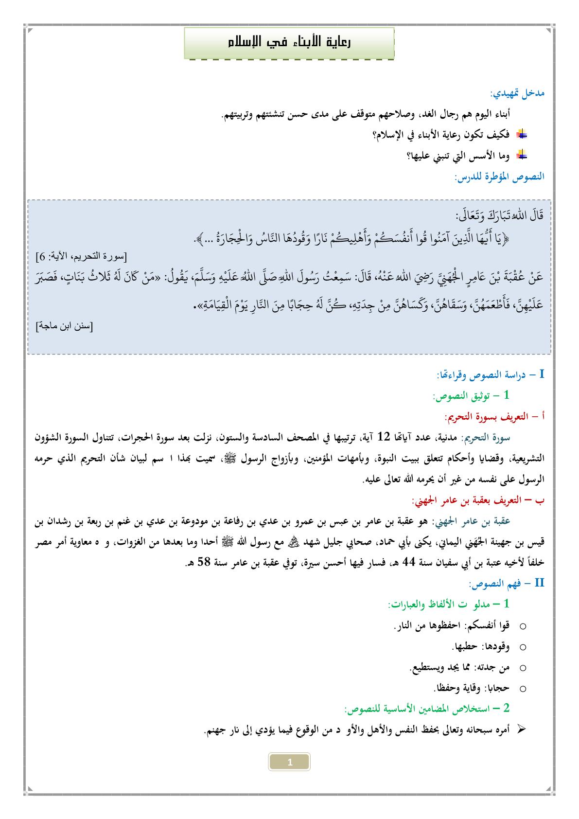 درس رعاية الأبناء في الإسلام للسنة الثانية إعدادي
