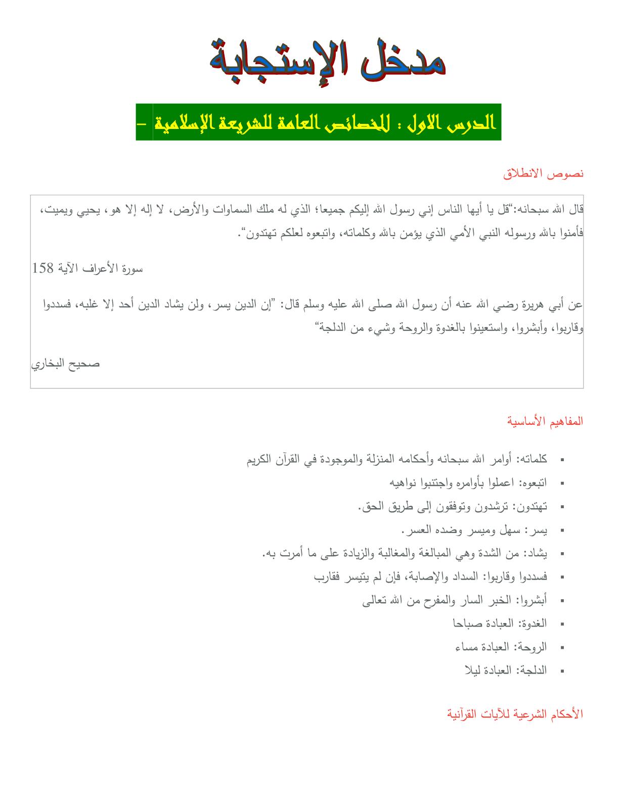 درس الخصائص العامة للشريعة الإسلامية للسنة الثانية بكالوريا