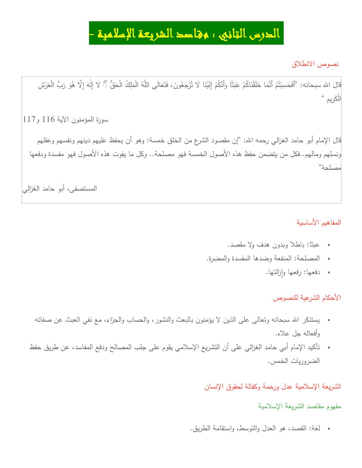 درس مقاصد للشريعة الإسلامية للسنة الثانية بكالوريا
