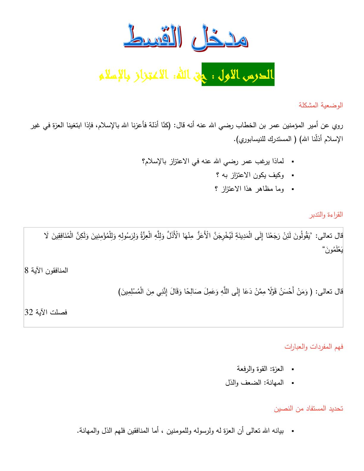 درس حق الله الاعتزاز بالإسلام للسنة الثانية بكالوريا