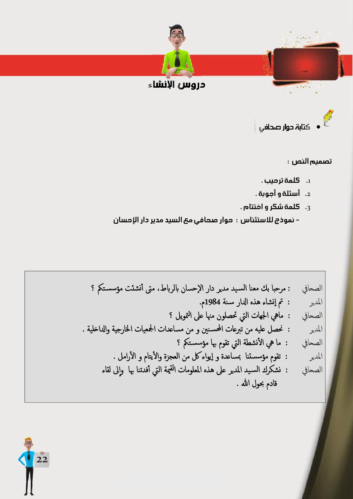 درس كتابة حوار صحافي مادة اللغة العربية للسنة السادسة ابتدائي