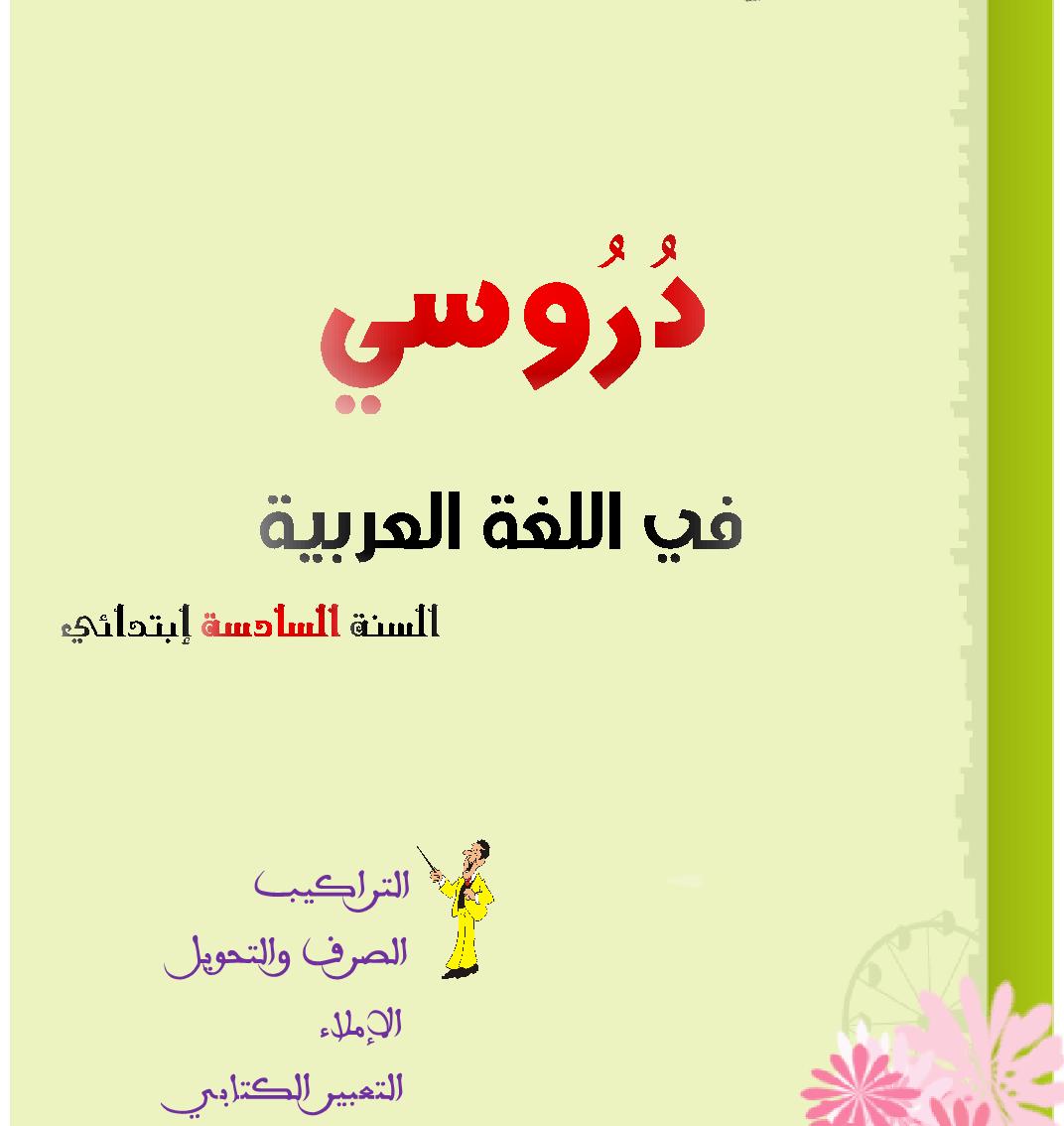 دروس مادة اللغة العربية للسنة السادسة ابتدائي
