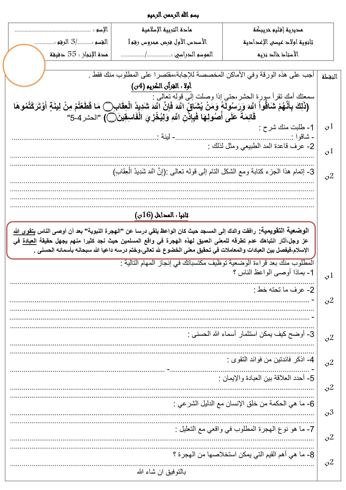 الفرض الثالث مادة التربية الاسلامية للسنة الثالثة اعدادي