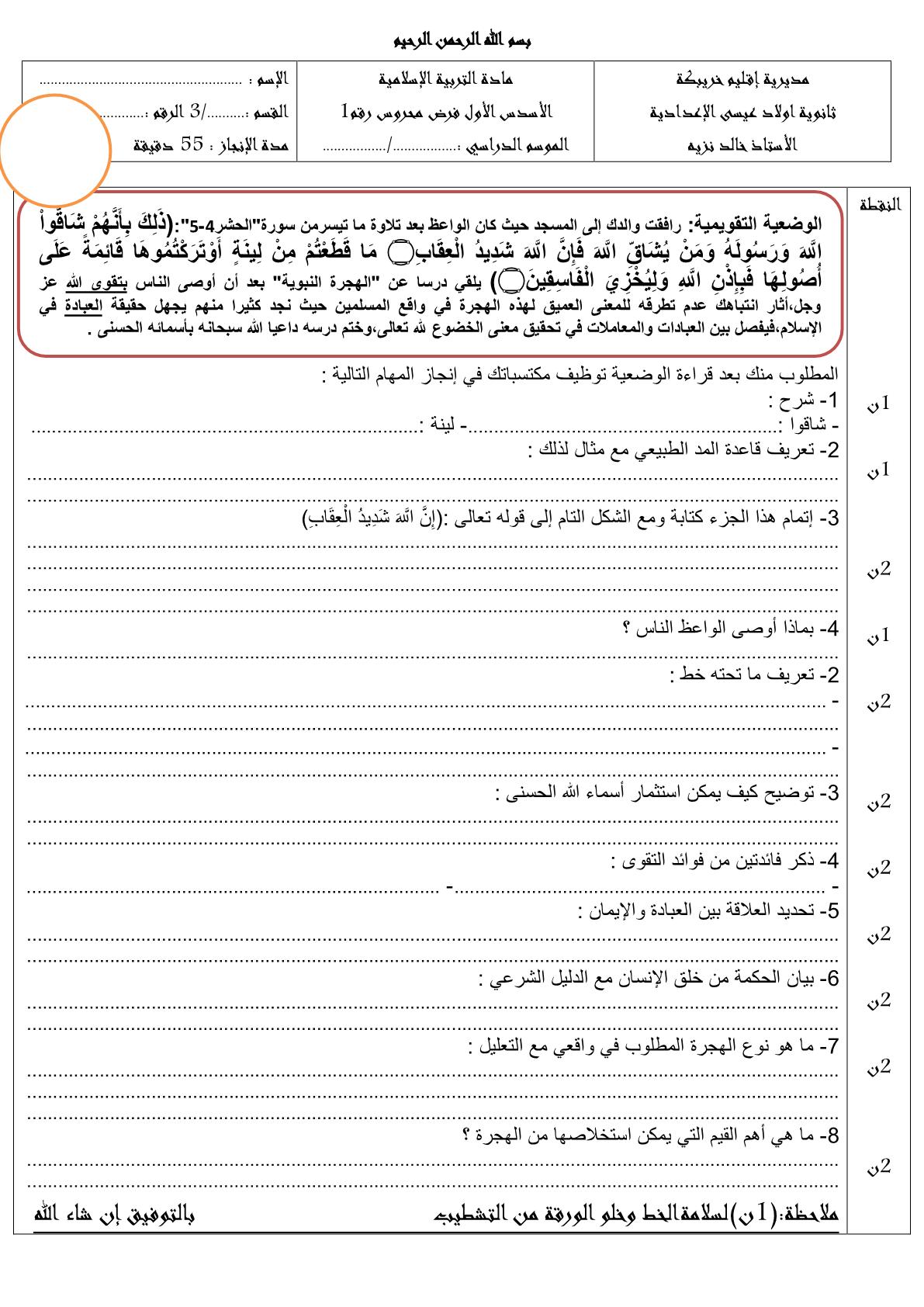 الفرض الثاني مادة التربية الاسلامية للسنة الثالثة اعدادي