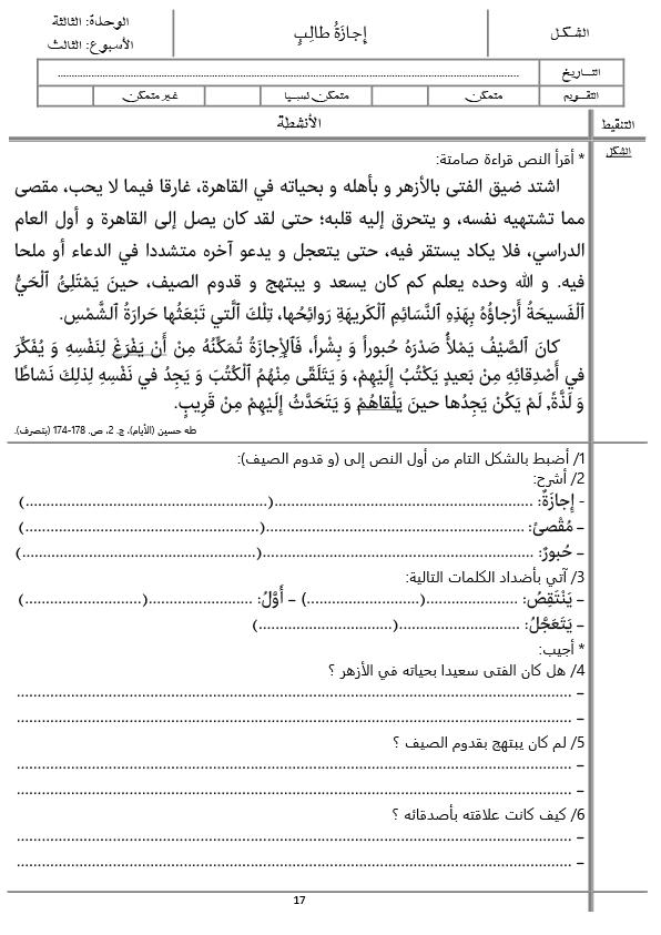 تطبيق كتابي درس إجازة طالب السادس ابتدائي