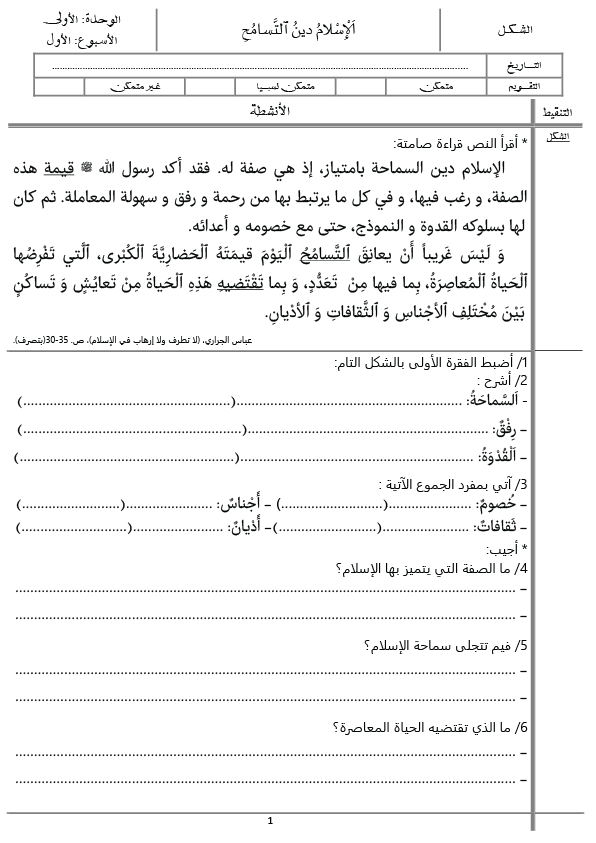 تطبيق كتابي لدرس الإسلام دين التسامح السادسة ابتدائي