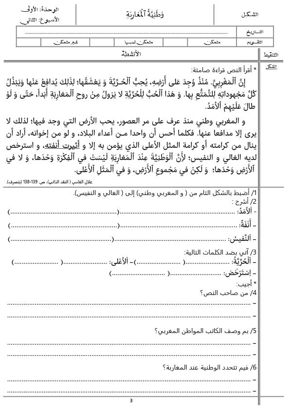 تطبيق كتابي درس وطنية المغاربة السادسة ابتدائي