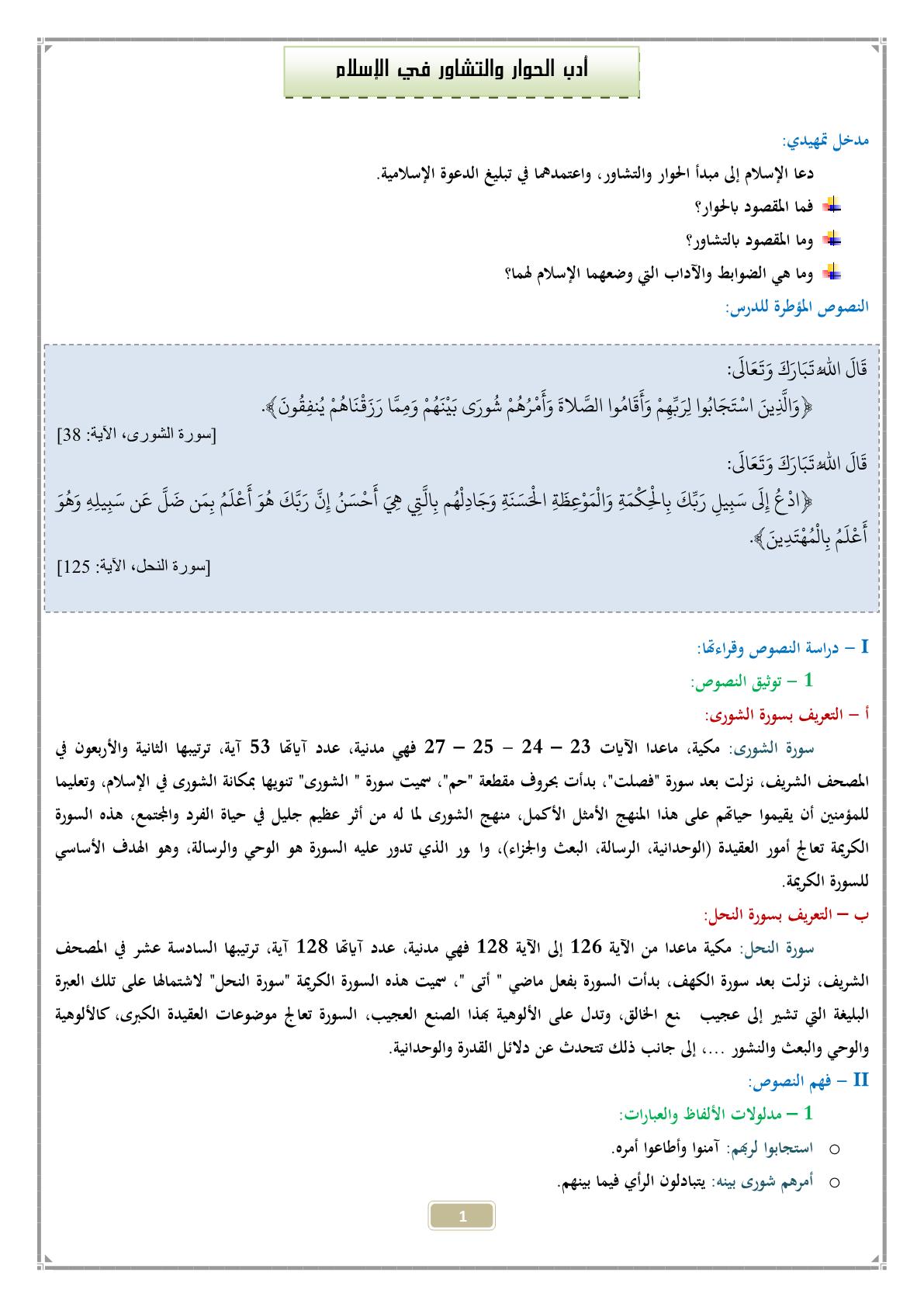 درس أدب الحوار والتشاور في الإسلام للسنة الثانية إعدادي