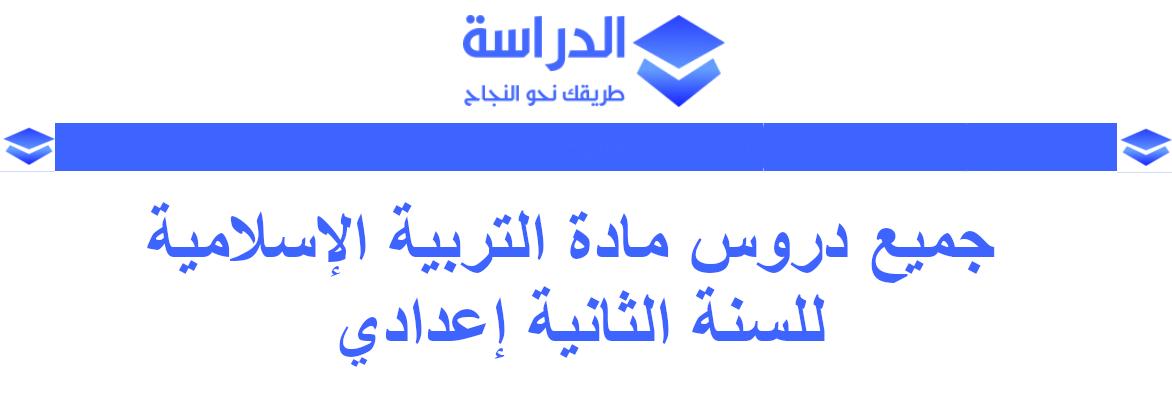 دروس وملخصات التربية الاسلامية الثانية اعدادي