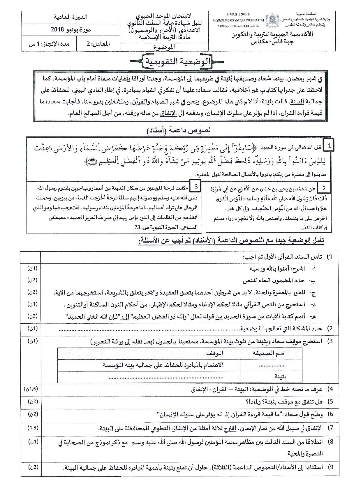 الامتحان الجهوي في التربية الإسلامية الثالثة اعدادي 2018