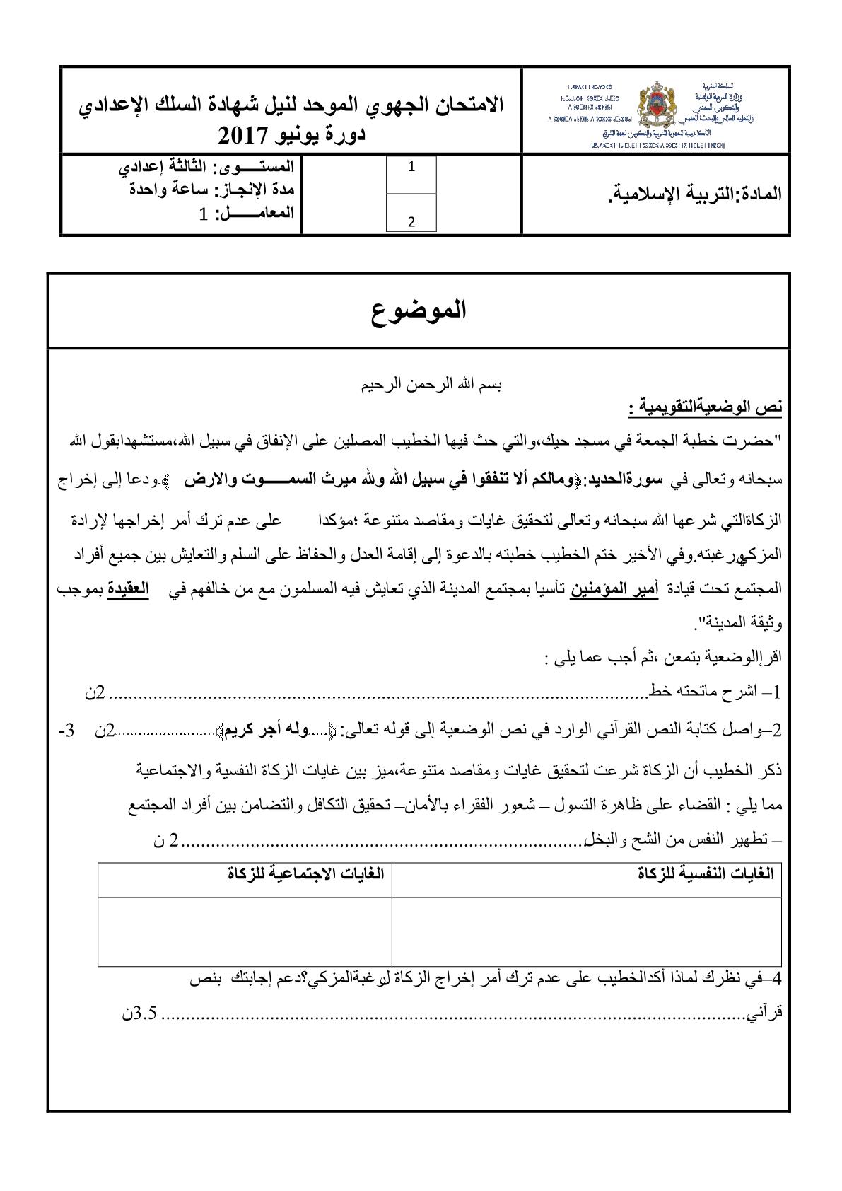 الامتحان الجهوي لسنة 2017 جهة الشرق الثالثة إعدادي