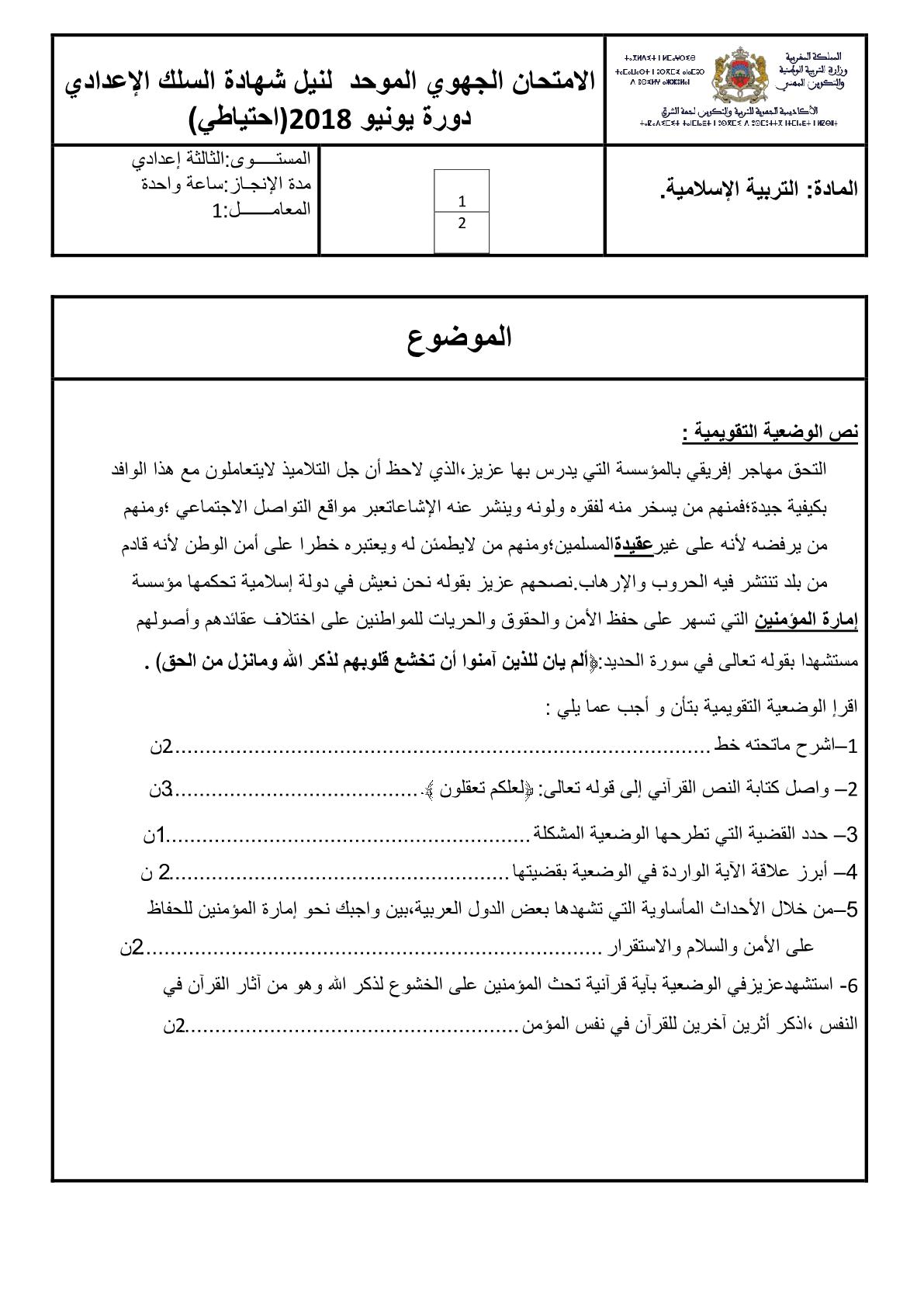 امتحان جهة الشرق الجهوي لسنة 2018 الثالثة إعدادي
