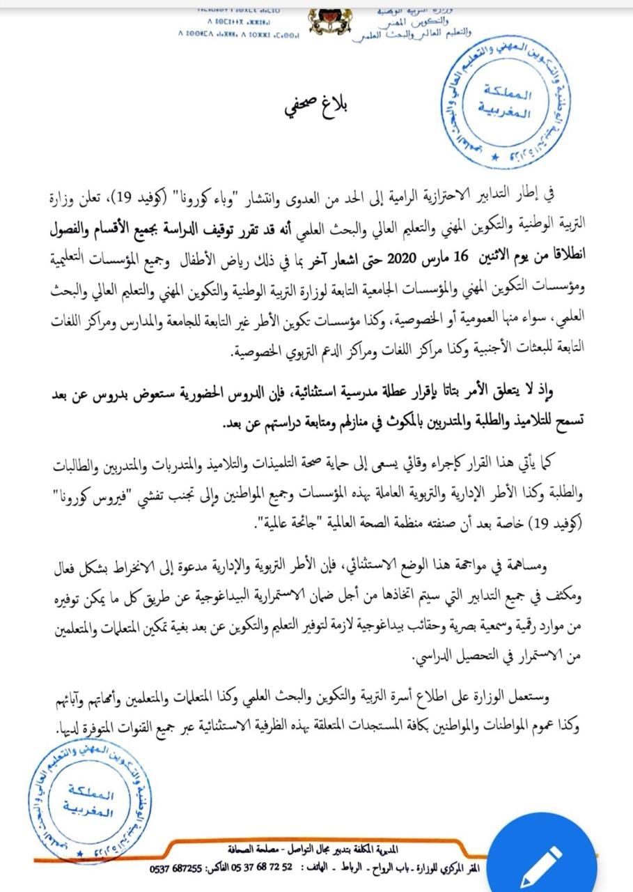 بلاغ صحفي لوزارة التربية الوطنية والتكوين المهني والتعليم العالي والبحث العلمي المغربية