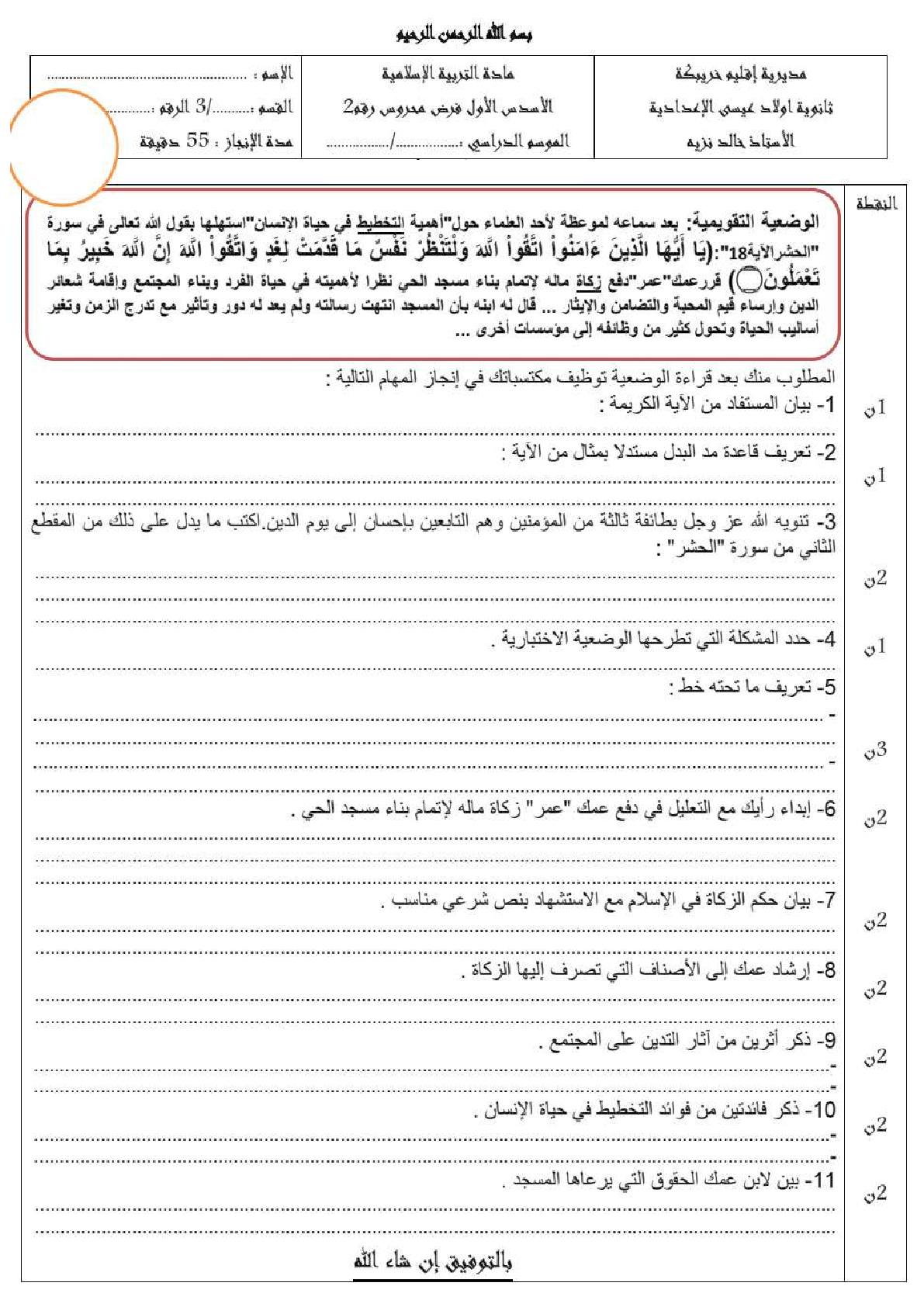 الفرض الاول بمادة التربية الاسلامية للسنة الثالثة اعدادي