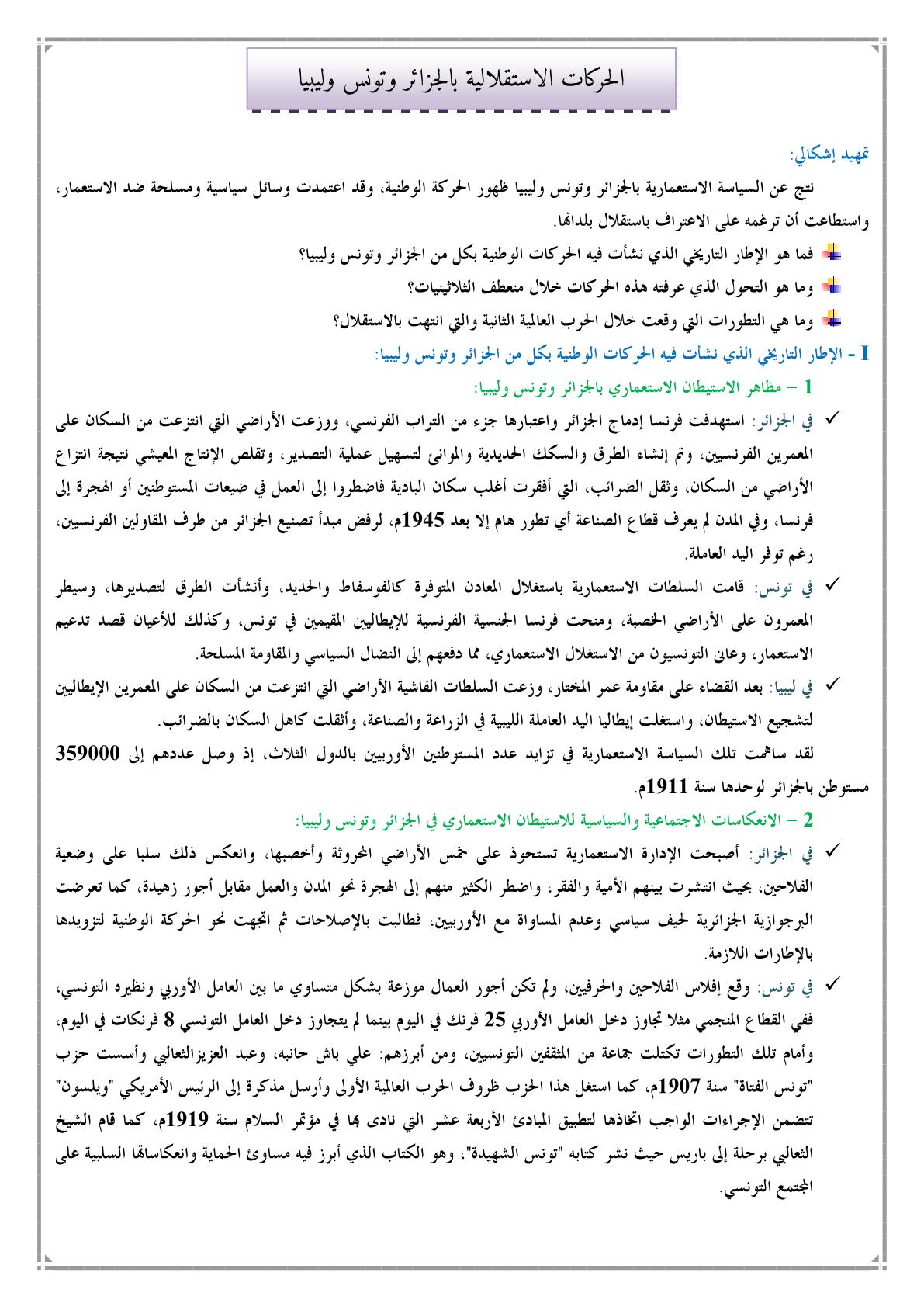 درس الحركات الاستقلالية بالجزائر وتونس وليبيا الثانية باكالوريا مسلك الآداب