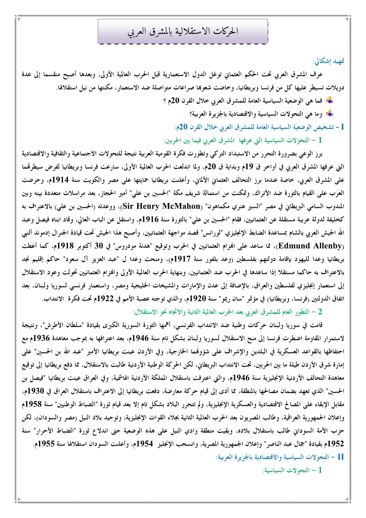 درس الحركات الاستقلالية بالمشرق العربي الثانية باكالوريا مسلك الآداب