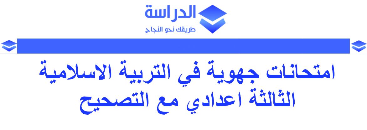 امتحانات جهوية في التربية الاسلامية الثالثة اعدادي مع التصحيح
