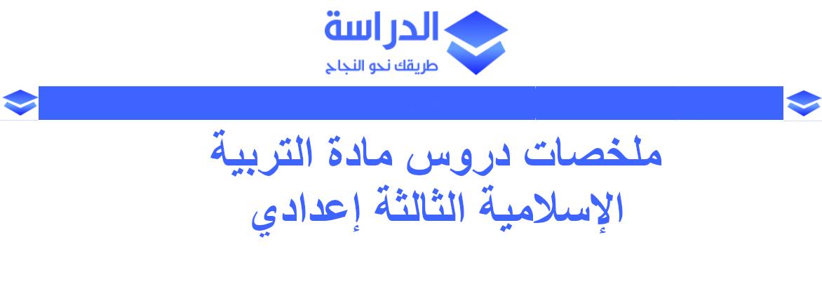 ملخصات دروس التربية الإسلامية للسنة الثالثة إعدادي المقرر الجديد