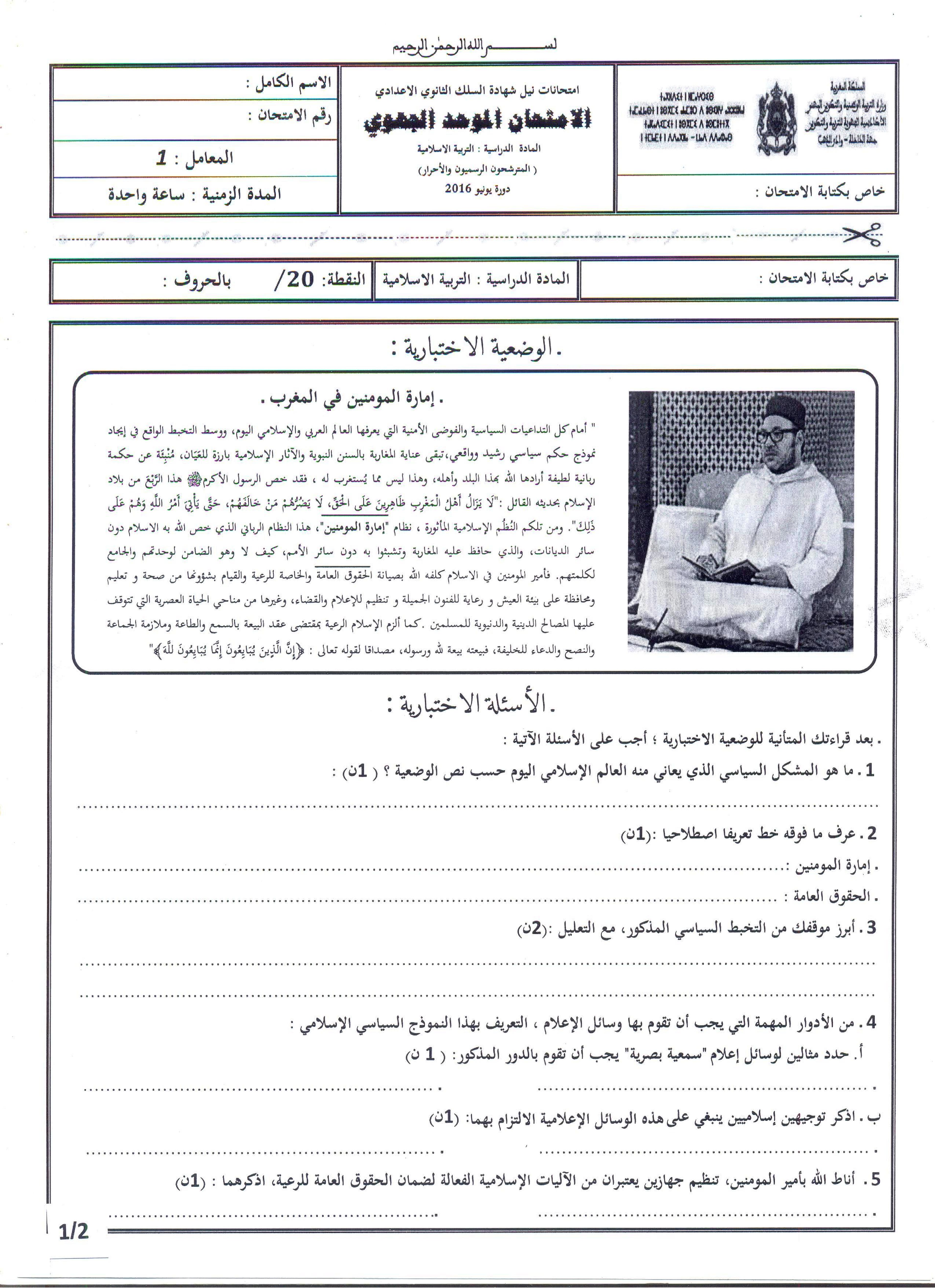 الإمتحان الجهوي في التربية الإسلامية للسنة الثالثة اعدادي 2016 مع التصحيح