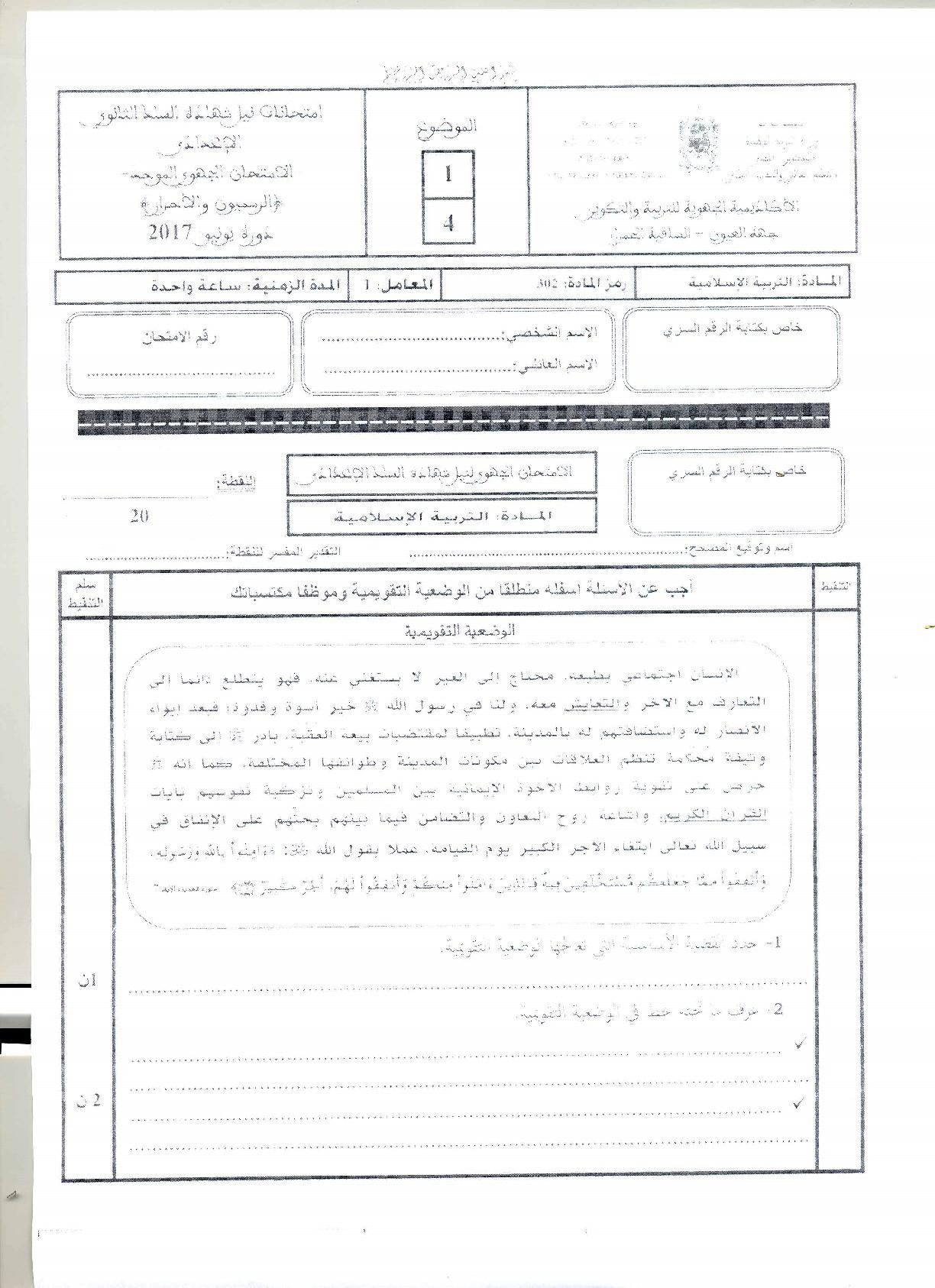الامتحان الجهوي في التربية الإسلامية للسنة الثالثة اعدادي 2017 مع التصحيح