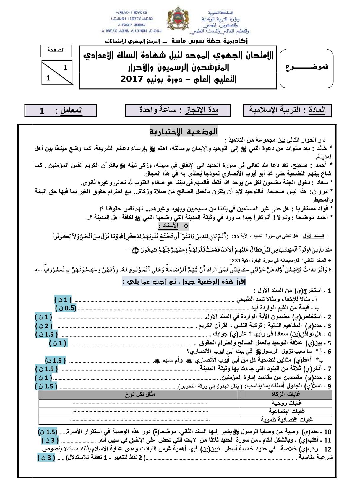 الإمتحان الجهوي في التربية الإسلامية 2017 جهة سوس ماسة