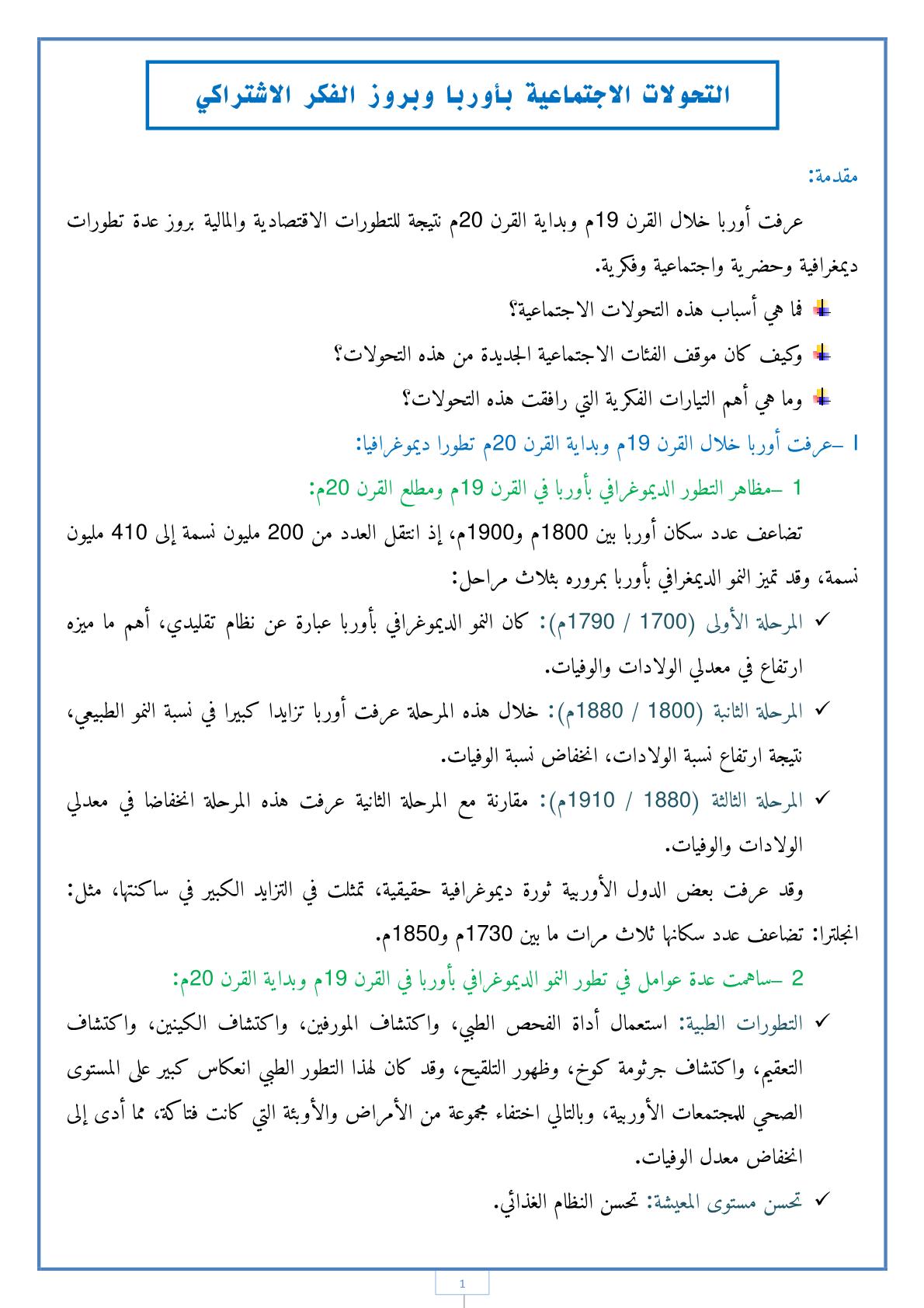 درس التحولات الاجتماعية بأوربا وبروز الفكر الاشتراكي اولى باك أداب وعلوم انسانية