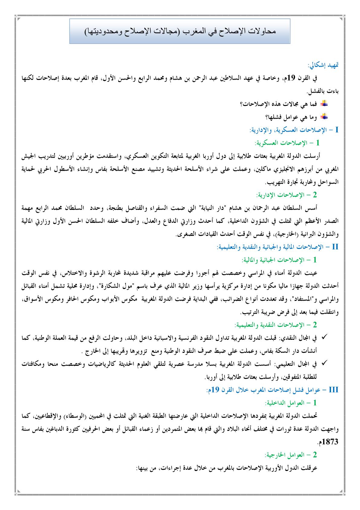 درس محاولات الإصلاح في المغرب (مجالات الإصلاح ومحدوديتها) أولى باك
