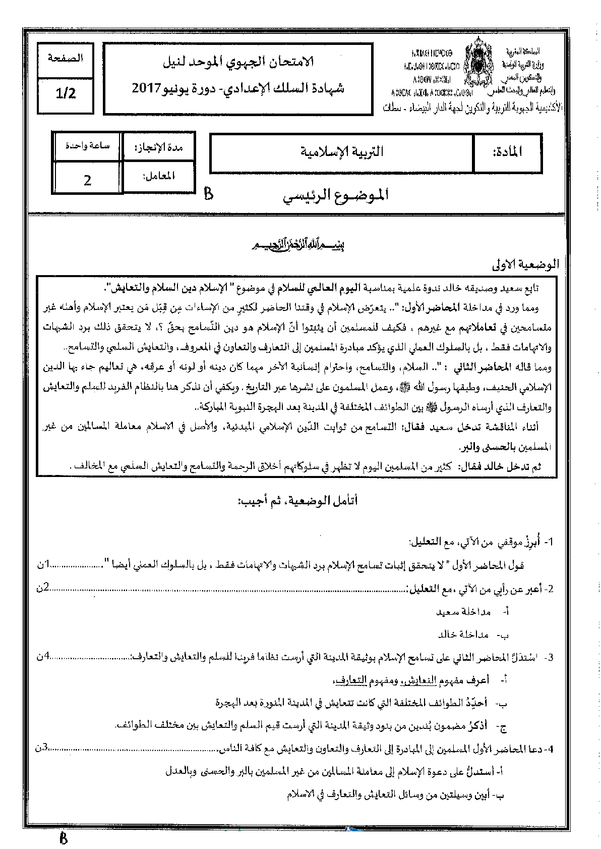 الامتحان الجهوي في التربية الإسلامية جهة الدار البيضاء سطات 2017 مع التصحيح