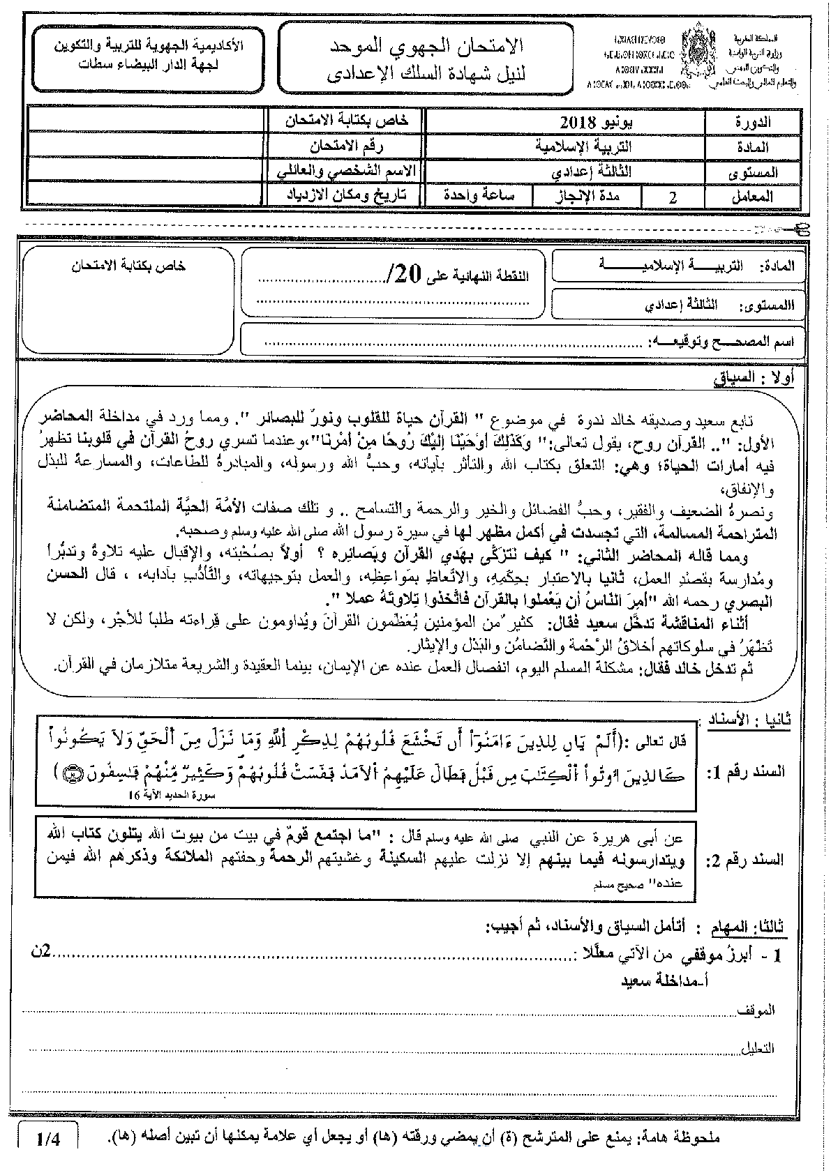 الامتحان الجهوي في التربية الإسلامية الثالثة اعدادي 2018 مع التصحيح