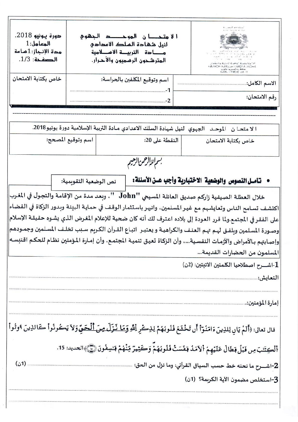 الإمتحان الجهوي في التربية الإسلامية 2018 جهة كلميم واد نون مع التصحيح