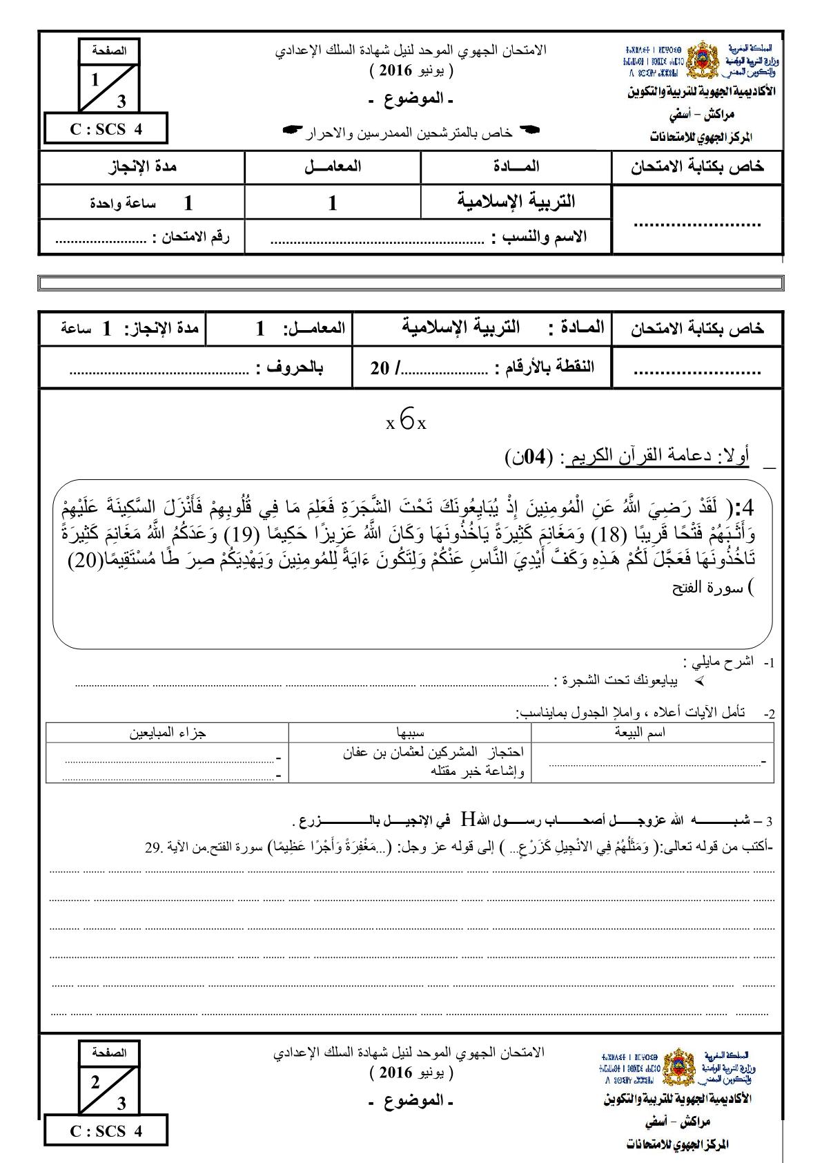 الامتحان الجهوي في التربية الإسلامية جهة مراكش آسفي 2016 مع التصحيح