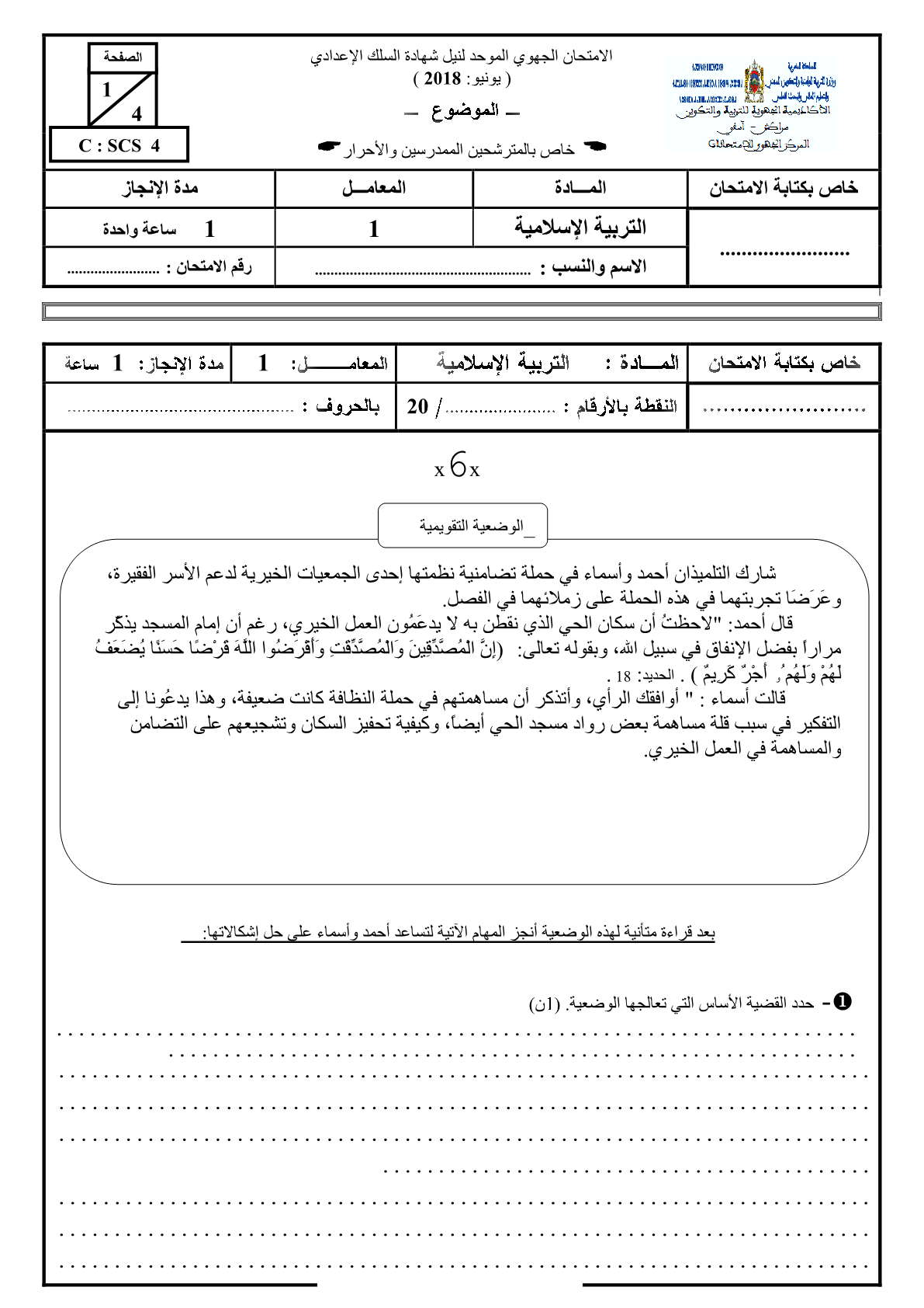 الامتحان الجهوي في التربية الإسلامية جهة مراكش آسفي 2018 مع التصحيح