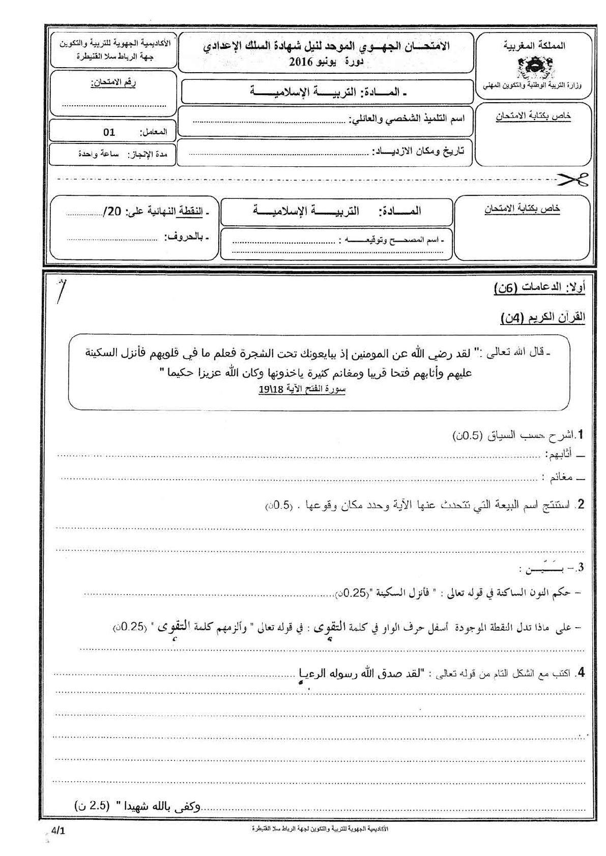 الامتحان الجهوي في التربية الإسلامية الثالثة اعدادي 2016 مع التصحيح