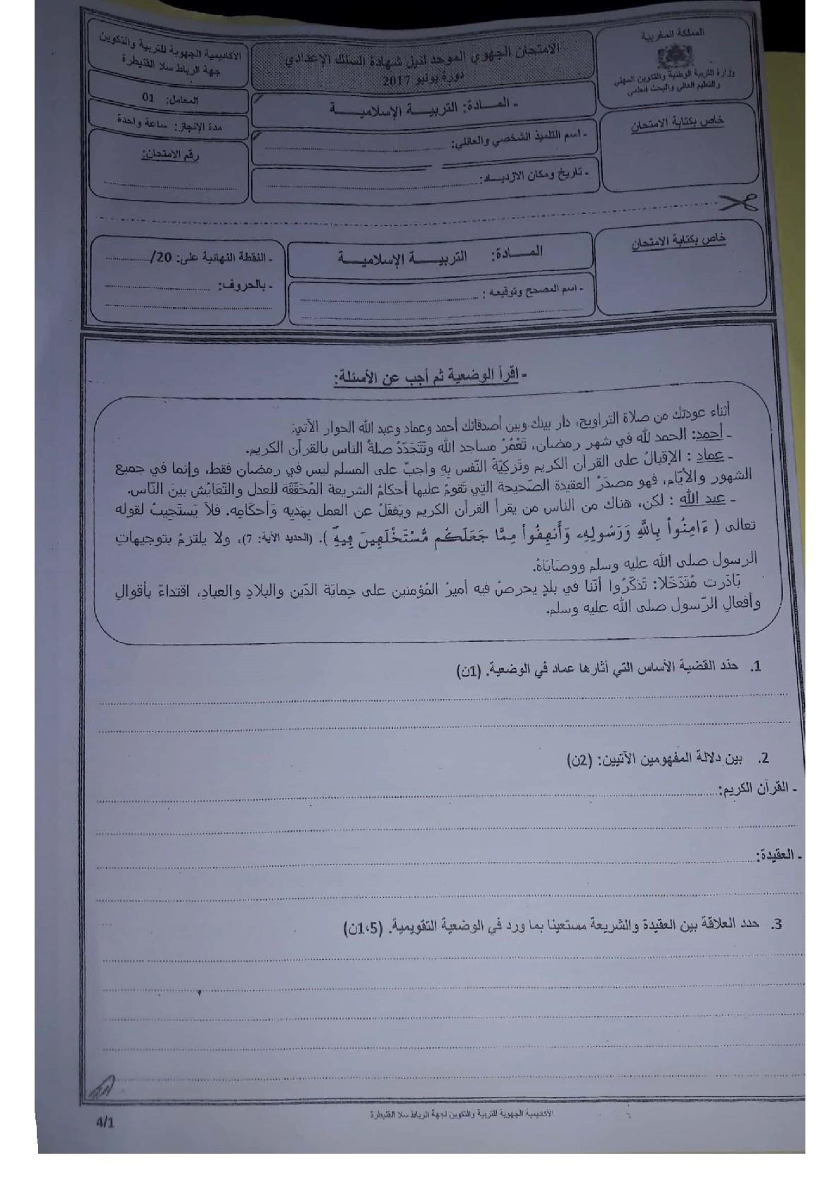 الامتحان الجهوي في التربية الإسلامية الثالثة اعدادي 2017 مع التصحيح
