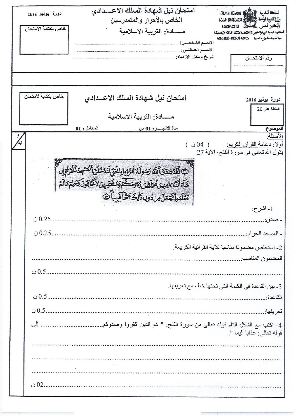 الامتحان الجهوي في التربية الإسلامية الثالثة اعدادي 2016