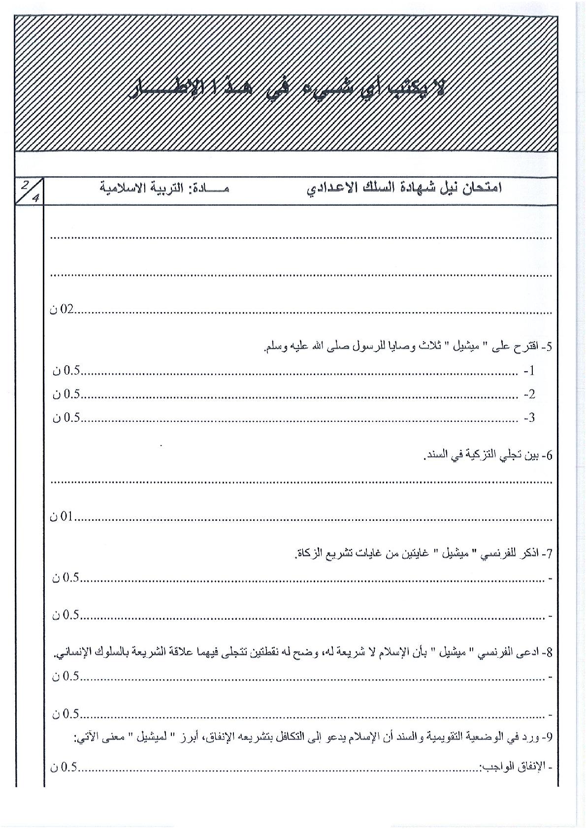الامتحان الجهوي في التربية الإسلامية الثالثة اعدادي 2017