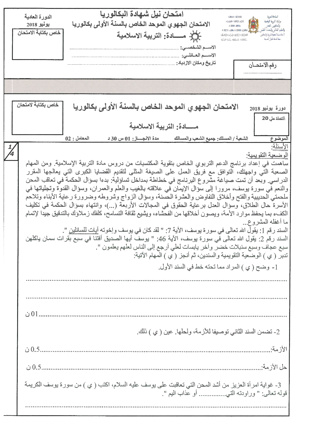 الامتحان الجهوي في التربية الإسلامية اولى باك 2018