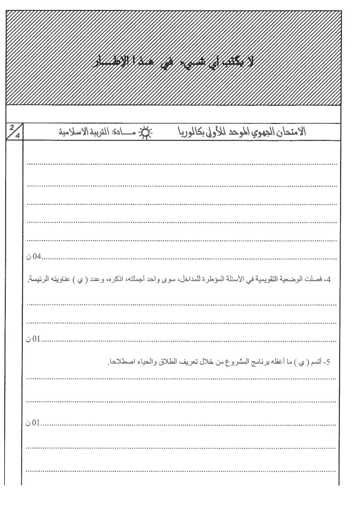 الامتحان الجهوي في التربية الإسلامية اولى باك 2018 - طنجة تطوان الحسيمة