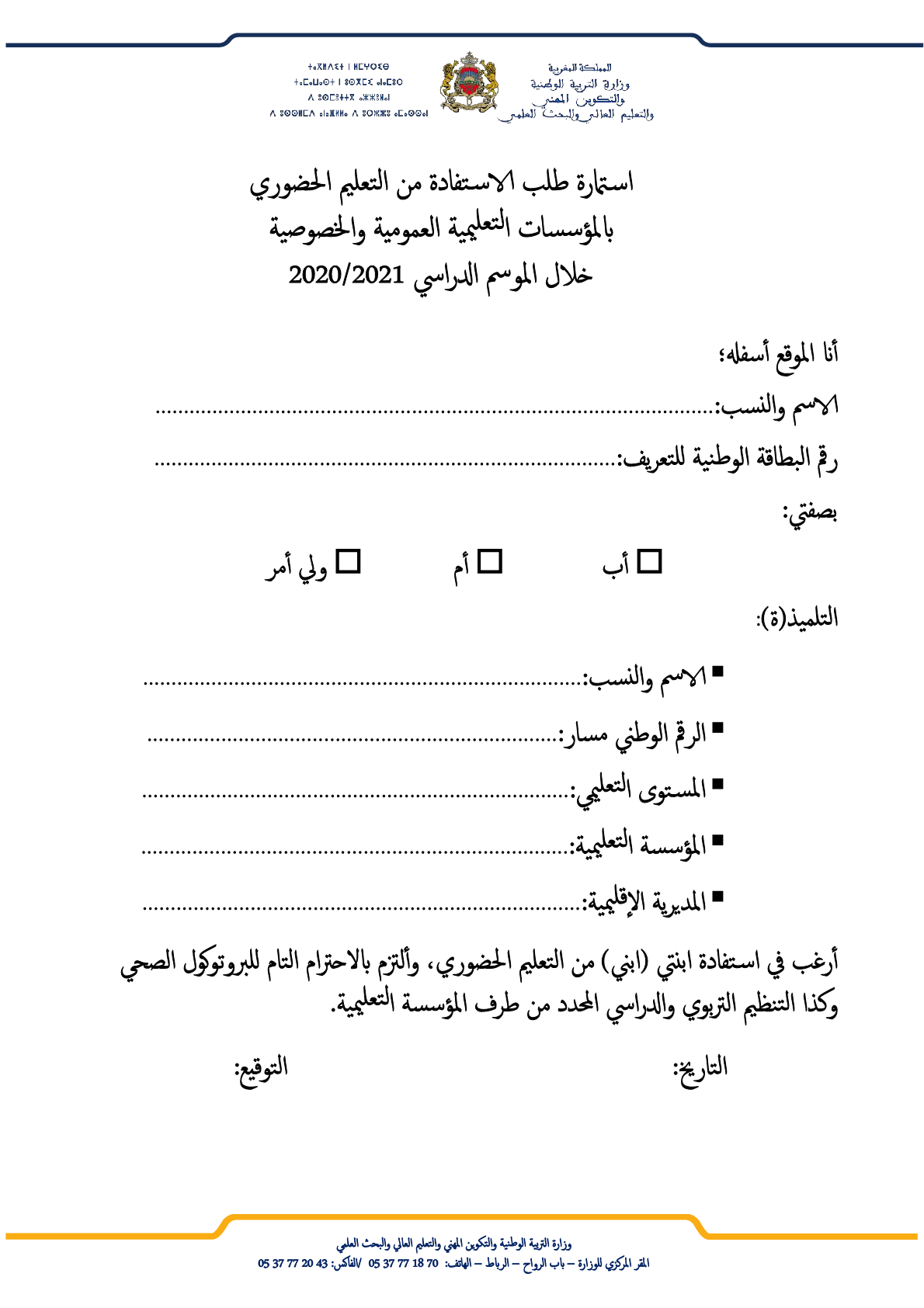 استمارة-طلب-الاستفادة-من-التعليم-الحضوري
