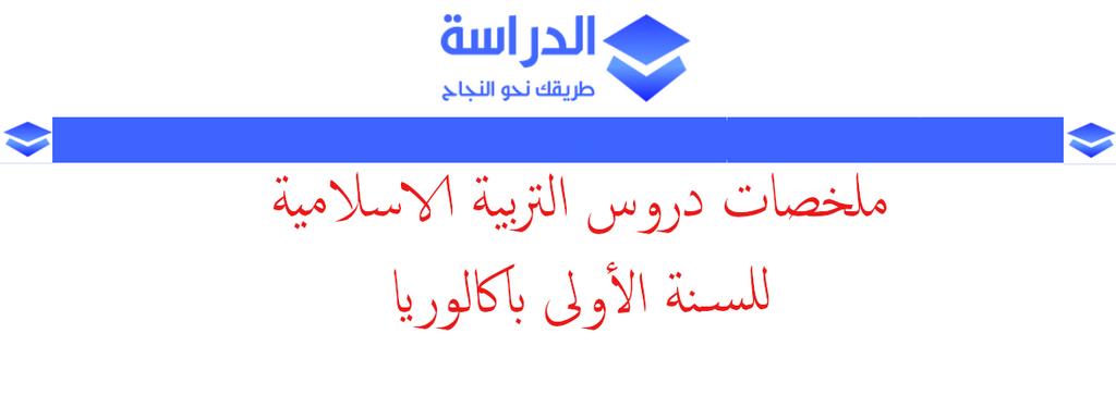 ملخصات دروس التربية الاسلامية للسنة الأولى باكالوريا