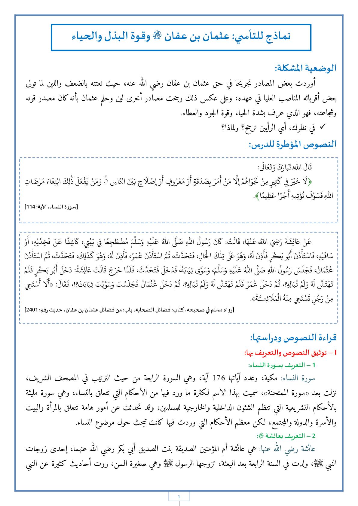 نماذج للتأسي عثمان بن عفان رضي الله عنه وقوة البذل والحياء أولى باك